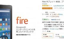 7/12限定で7型『Fire タブレット』が通常8,980円→3,480円で購入可能に