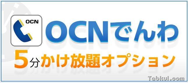 ocn-mobile-one-news-20160726