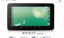 6,980円+税の7型Androidタブレット『ポケタブ7』(SWA7108)発表、スペック・価格
