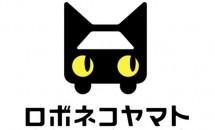 ヤマト運輸とDeNA、自動運転による次世代物流『ロボネコヤマト』プロジェクト発表