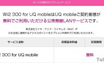 UQ mobile、公衆無線LANサービス「Wi2 300 for UQ mobile」の7/15提供開始を発表