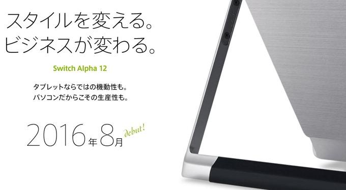 Acer-news-20160802.2