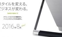 日本エイサー、水冷ファンレス2in1『Switch Alpha 12』発表 – 発売日
