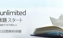 Kindle Unlimited 日本でも提供開始、月額980円で和書12万冊~洋書120万冊以上が読み放題に #Amazon