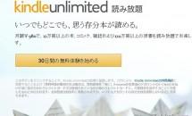 月額980円の Kindle Unlimited に申し込んだ話、電子書籍の読み放題タイトル一覧と感想