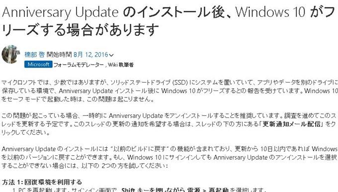 Microsoft-news-160816