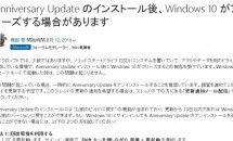Windows 10 Anniversary UpdateでPCフリーズ問題が発生、対策を公開