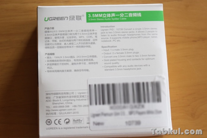 Ugreen-3.5mm-review-IMG_4864