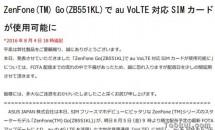 ASUS ZenFone Go (ZB551KL)がau VoLTEに対応、FOTA配信