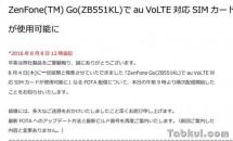 ZenFone Goが遂にau VoLTE対応、FOTA配信開始