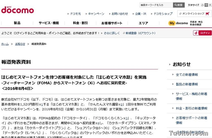 docomo-news-160804