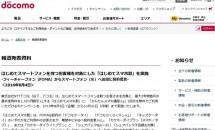 NTTドコモ、FOMAからXiへの契約変更をオトクに『はじめてスマホ割』発表