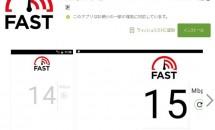Netflix、通信速度計測アプリ『FAST Speed Test』リリース