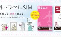 世界42の国・地域で使えるプリペイドSIMカード『IIJmio海外トラベルSIMサービス』発表、料金・データ容量・注意点など