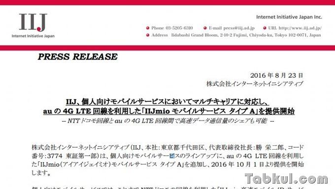 iijmio-news-160823.1
