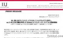 IIJ、au 4G LTE回線「IIJmioモバイルサービス タイプA」の料金プランを発表 – キャンペーン