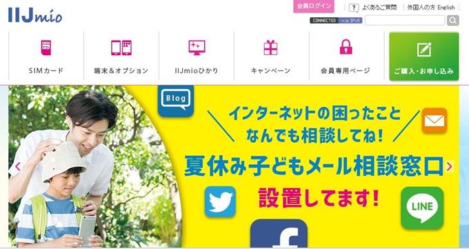 iijmio-news-160823