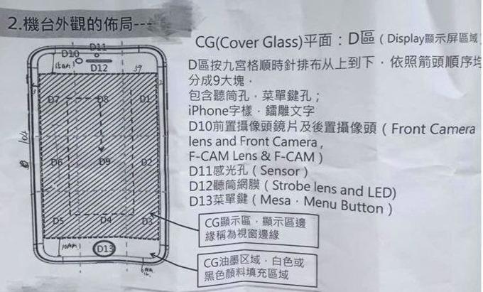 iphone-7-documents-image-2