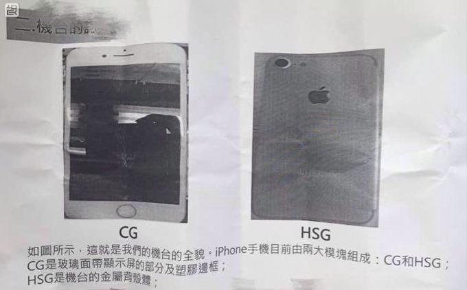 iphone-7-documents-image-3