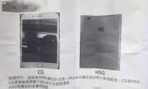 iPhone 7 に関する内部文書か、外観資料リーク