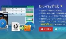 8/22まで4935円→無料、ブルーレイ/DVD作成ソフト「Leawo Blu-ray作成」が お盆セール開催中