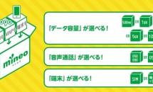 mineo、データ通信料6カ月割引キャンペーンを発表