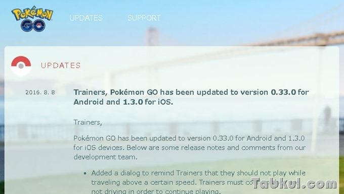 pokemongo-news-20160809