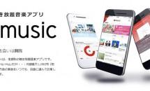 楽天、音楽聴き放題サービス「Rakuten Music」提供開始を発表