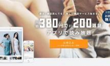 月額380円の電子雑誌読み放題『楽天マガジン』提供開始、キャンペーン