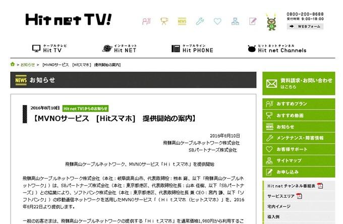 softbank-news-160813.4