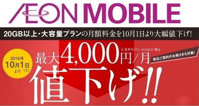 Aeon-mobile-news-01