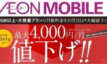 イオンモバイル、月間20GB~プランの大幅値下げを発表