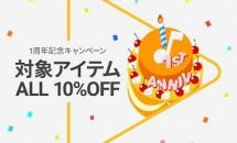 Google Play Music、日本で1周年記念の10%OFFキャンペーン発表