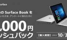 日本マイクロソフト、Surface Book対象に25,000円キャッシュバック・キャンペーン発表