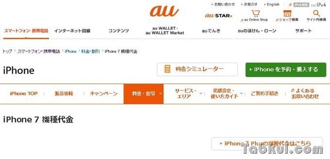 aukddi-iphone7-00