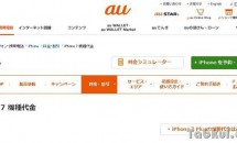 au KDDI、iPhone 7 / 7 Plusの機種代金を発表