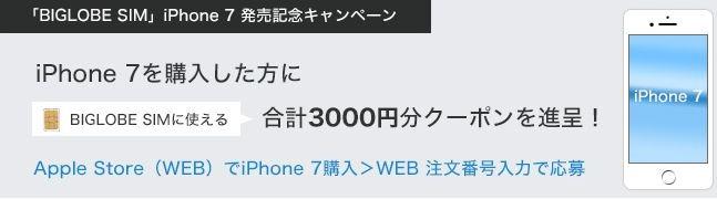 biglobe-news-160909