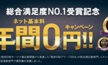 FREETELが『ネット基本料1年間0円キャンペーン』発表、受賞記念