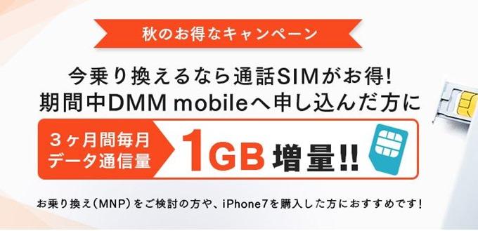 dmm-news-160911