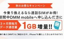 DMM Mobile、3ヶ月間毎月1GB増量キャンペーン開始―iPhone発売記念