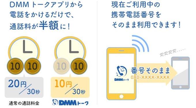 dmm-news-160915.1