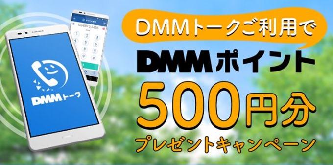 dmm-news-160915