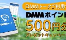 DMM mobile、トークアプリ利用で500円分プレゼントキャンペーン
