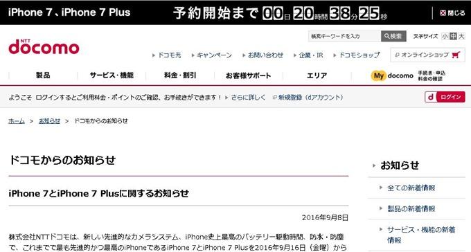 docomo-news-160908