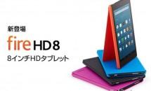 8型「Fire HD 8 タブレット」と7型「Fire タブレット」向け4,000円OFFクーポン配布中