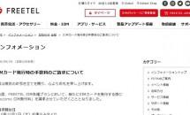 FREETEL、10/1からSIMカード発行に394円の追加請求を発表 #格安SIM