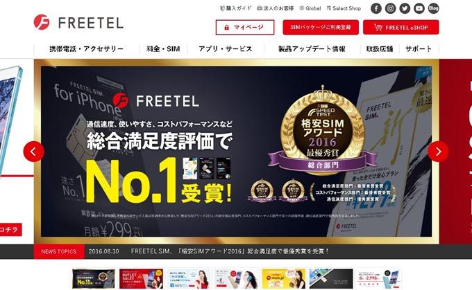 freetel-top-160906