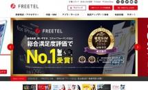 FREETEL、『Pokemon GO パケット通信料0円サービス』を9/7提供開始