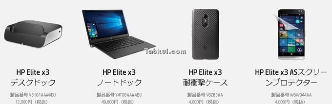 hp-elite-x3-02