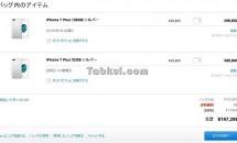 iPhone 7/7 Plusの予約開始30分後の出荷日を記録、人気のカラーを考える